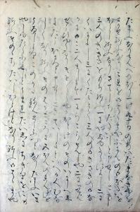 03-132 ときわ物語02 in 臥遊堂沽価書目「所好」三号