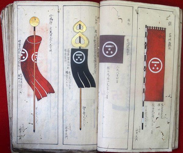 03-135 籏指物02 in 臥遊堂沽価書目「所好」三号
