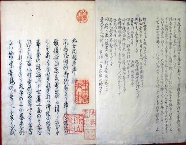 03-136 洞房語園01 in 臥遊堂沽価書目「所好」三号