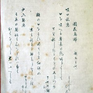 03-137 照閨(新橋の巻)01 in 臥遊堂沽価書目「所好」三号