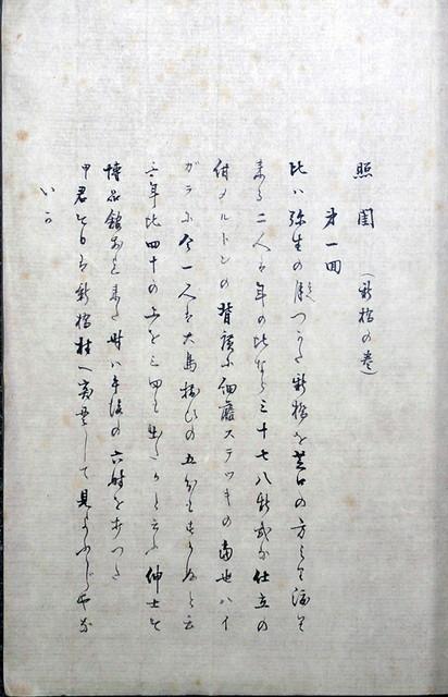 03-137 照閨(新橋の巻)02 in 臥遊堂沽価書目「所好」三号