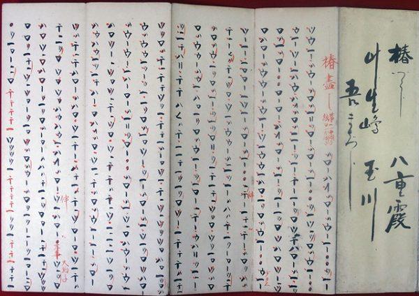 03-138 明暗派尺八曲譜01 in 臥遊堂沽価書目「所好」三号