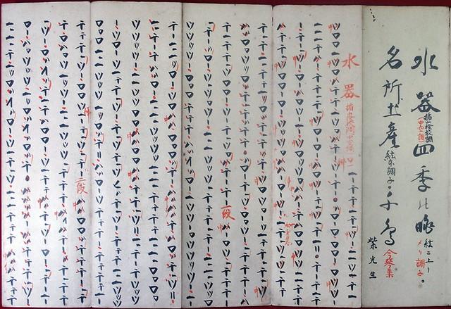 03-138 明暗派尺八曲譜02 in 臥遊堂沽価書目「所好」三号