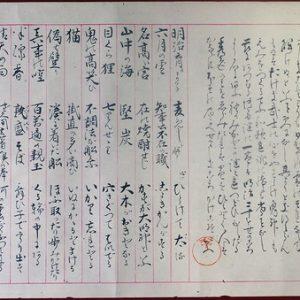03-139 博多謎々輯01 in 臥遊堂沽価書目「所好」三号