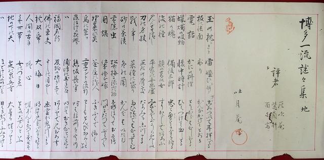 03-139 博多謎々輯02 in 臥遊堂沽価書目「所好」三号
