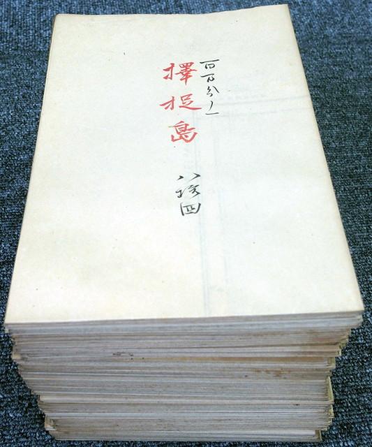 03-146 樺太・北海道地図 一七五枚03 in 臥遊堂沽価書目「所好」三号