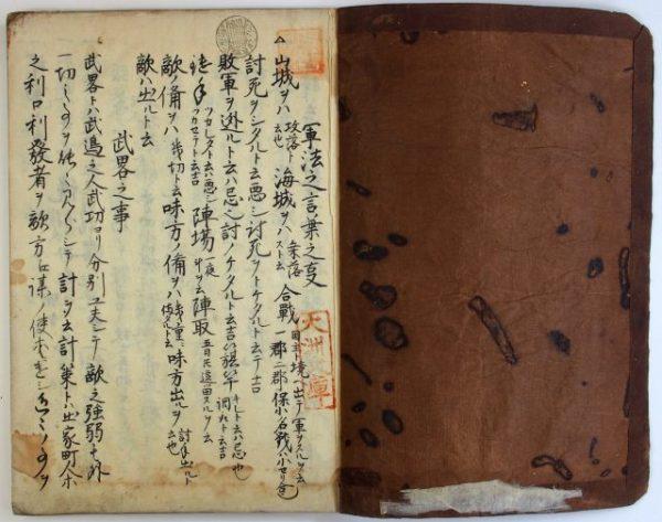 軍礼聞書-1472b