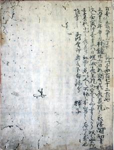 03-149 東坡先生詩01 in 臥遊堂沽価書目「所好」三号