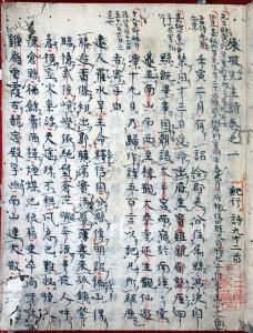 03-149 東坡先生詩02 in 臥遊堂沽価書目「所好」三号