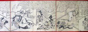 03-152 枕絵づくし02 in 臥遊堂沽価書目「所好」三号