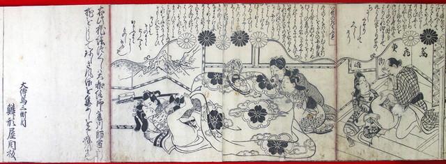 03-152 枕絵づくし03 in 臥遊堂沽価書目「所好」三号