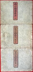03-153 姫小松恋若草02 in 臥遊堂沽価書目「所好」三号