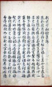 03-155 新古今和歌集01 in 臥遊堂沽価書目「所好」三号