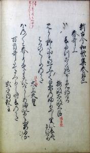 03-155 新古今和歌集02 in 臥遊堂沽価書目「所好」三号