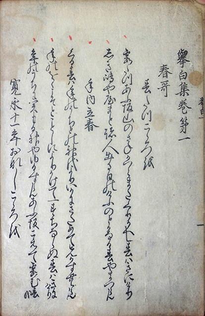 03-157 挙白集01 in 臥遊堂沽価書目「所好」三号
