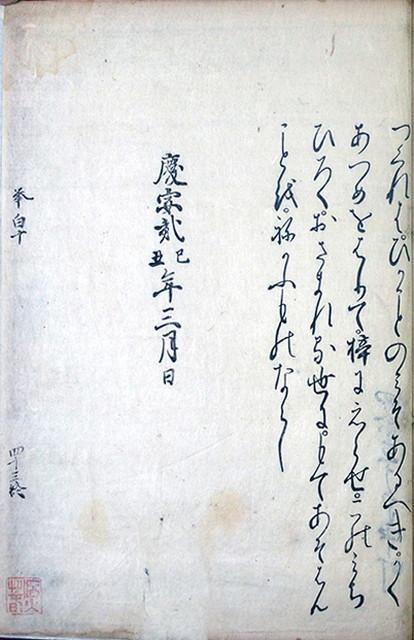 03-157 挙白集02 in 臥遊堂沽価書目「所好」三号