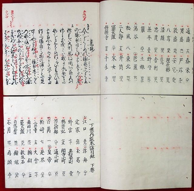 03-159 下掛謡本01 in 臥遊堂沽価書目「所好」三号