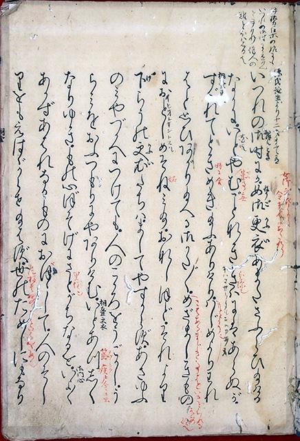 03-160 絵入源氏物語01 in 臥遊堂沽価書目「所好」三号