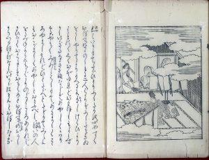 03-160 絵入源氏物語02 in 臥遊堂沽価書目「所好」三号