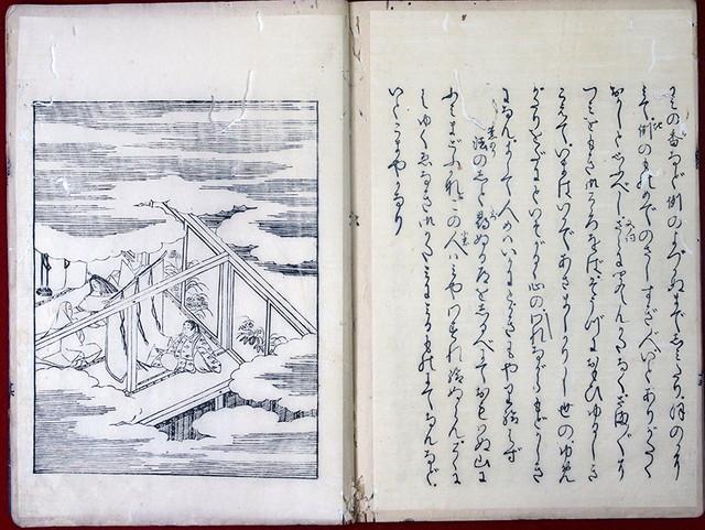 03-160 絵入源氏物語03 in 臥遊堂沽価書目「所好」三号