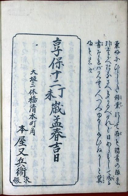 03-161 徒然草奥儀抄02 in 臥遊堂沽価書目「所好」三号
