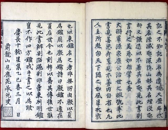03-162 東鑑01 in 臥遊堂沽価書目「所好」三号