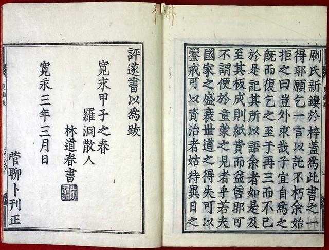 03-162 東鑑02 in 臥遊堂沽価書目「所好」三号