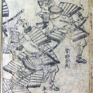 03-163 画本武者薄02 in 臥遊堂沽価書目「所好」三号