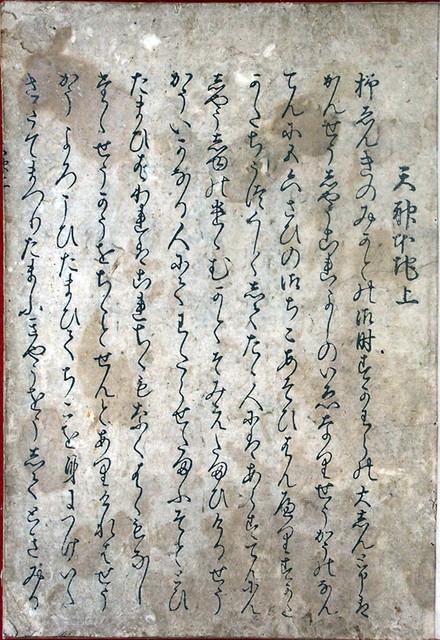 03-164 天神本地01 in 臥遊堂沽価書目「所好」三号