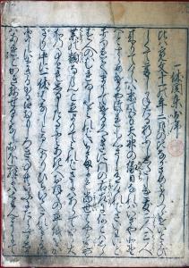 03-165 一休関東咄01 in 臥遊堂沽価書目「所好」三号