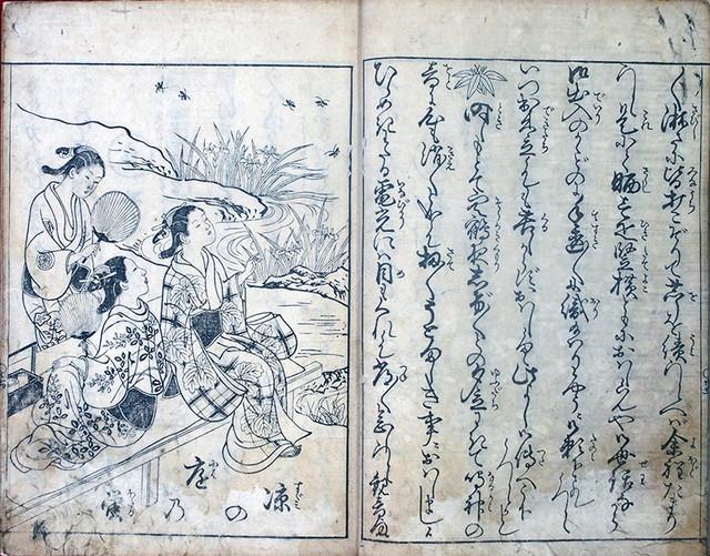 03-167 女万葉稽古草紙01 in 臥遊堂沽価書目「所好」三号