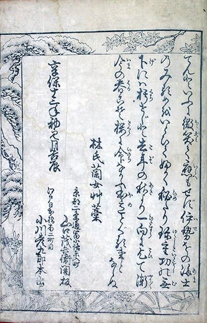 03-167 女万葉稽古草紙02 in 臥遊堂沽価書目「所好」三号