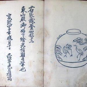 03-168 芦屋のけぶり02 in 臥遊堂沽価書目「所好」三号