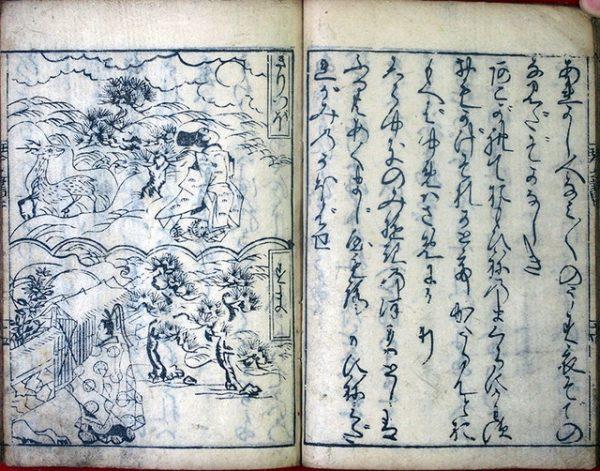 03-169 知音之媒01 in 臥遊堂沽価書目「所好」三号