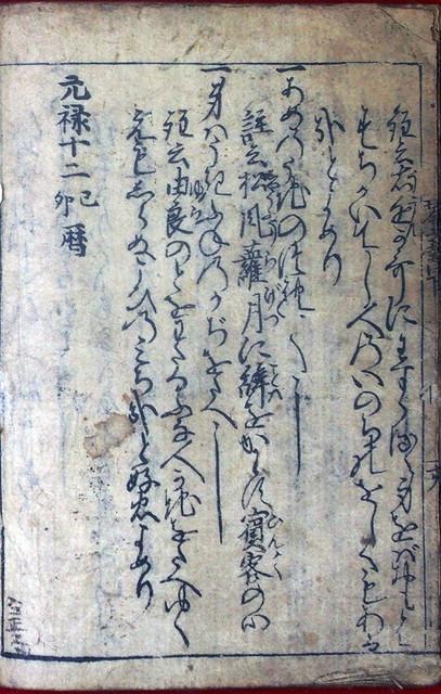 03-169 知音之媒02 in 臥遊堂沽価書目「所好」三号
