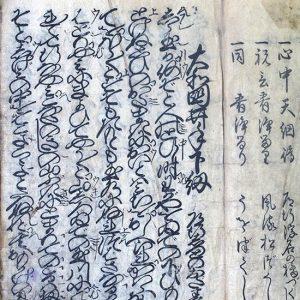 03-170 宮古路花紋日 in 臥遊堂沽価書目「所好」三号