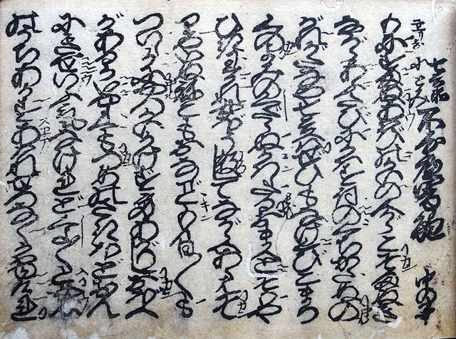 03-171 宮古路千代花籠01 in 臥遊堂沽価書目「所好」三号