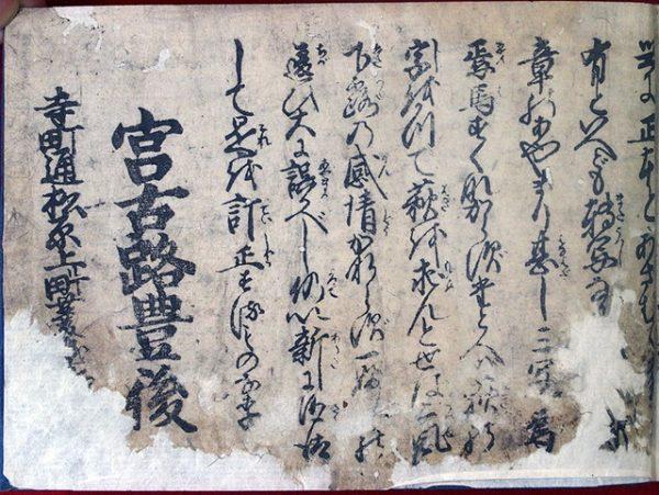 03-171 宮古路千代花籠02 in 臥遊堂沽価書目「所好」三号