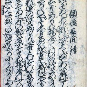 03-174 傾城無間鐘 in 臥遊堂沽価書目「所好」三号