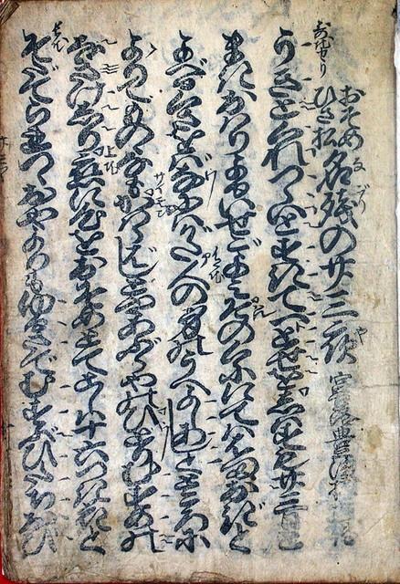 03-175 お染久松名残の廿三夜 in 臥遊堂沽価書目「所好」三号