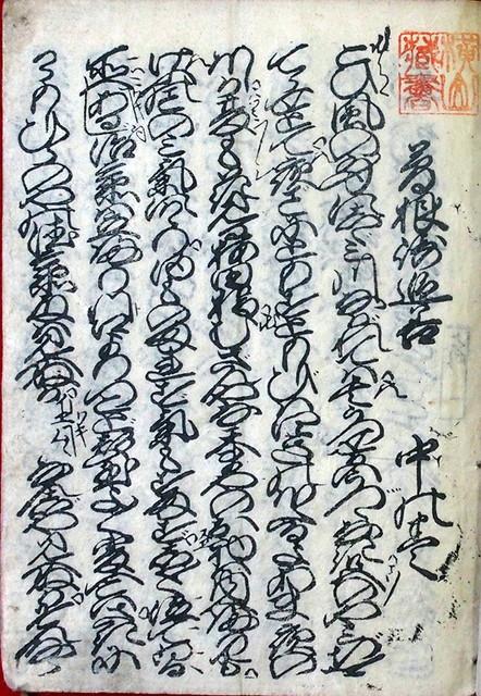 03-176 徳兵衛おはつ曽根崎追善 in 臥遊堂沽価書目「所好」三号