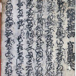 03-177 お染久松めおと蝶宋種油 in 臥遊堂沽価書目「所好」三号