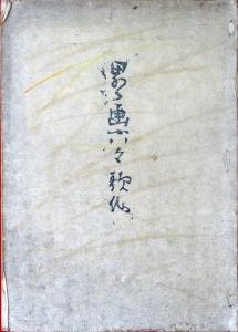 03-180 略画六々歌仙03 in 臥遊堂沽価書目「所好」三号