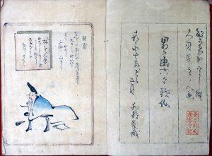 03-180 略画六々歌仙01 in 臥遊堂沽価書目「所好」三号