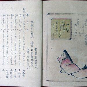 03-180 略画六々歌仙02 in 臥遊堂沽価書目「所好」三号