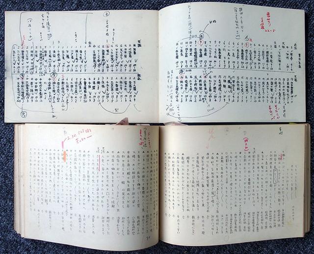 03-181 未刊雑俳資料02 in 臥遊堂沽価書目「所好」三号
