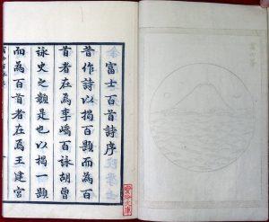 03-183 富士百詠01 in 臥遊堂沽価書目「所好」三号