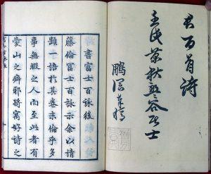 03-183 富士百詠04 in 臥遊堂沽価書目「所好」三号