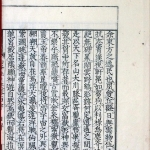03-184 芙蓉百律 in 臥遊堂沽価書目「所好」三号