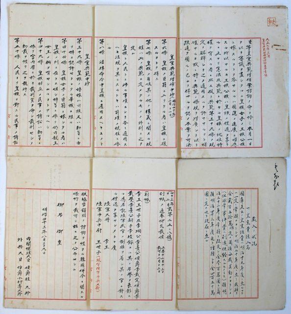 朝鮮王公家軌範-2707c